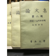 청구대학교 논문집 (제6,7,8집)