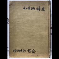 이브의 사념 (박영숙시집,저자증정본)