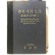한국식물도감 - 화훼류 1 (1964)