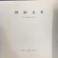 간송문화 제70호 - 종합5 간송탄신100주년 기념호