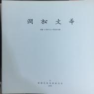 간송문화 제71호 - 서화8 추사150주기 기념호