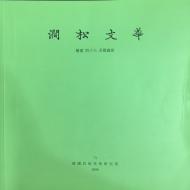 간송문화 제74호 - 회화46 오원화파