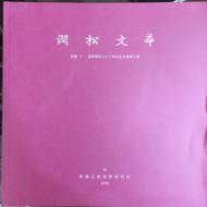 간송문화 제75호 - 서화11 보화각 설립70주년기념 서화대전