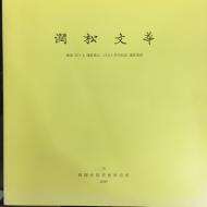간송문화 제76호 - 회화47 겸재 서거250주년기념 겸재화파