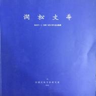 간송문화 제78호 - 회화49 조선망국100주년추모회화