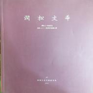 간송문화 제82호 - 간송50주기기념 회화53 진경시대 회화대전