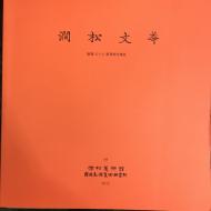 간송문화 제85호 - 회화56 진경시대화원