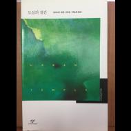 도심의 절간 (데이비드 매캔 시조집,초판)