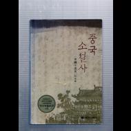 중국 소설사