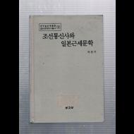 조선통신사와 일본근세문학