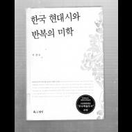 한국 현대시와 반복의 미학