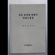 후송 유의양 유배기 북관노정록