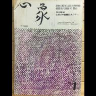 월간시지 심상 (1982년1월호,통권100호)