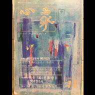 월간시지 심상 (1981년11월호,통권98호)
