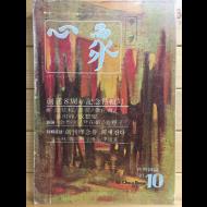 월간시지 심상 (1981년10월호,통권97호)