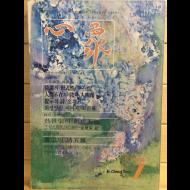 원간시지 심상 (1981년7월호,통권94호)