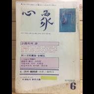 월간시지 심상 (1980년6워호,통권81호)
