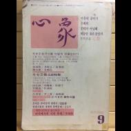 원간시지 심상 (1979년9월호,통권72호)