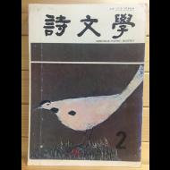 월간 시문학 (1980년2월호,통권103호)