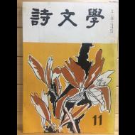 시문학 (1974년11월호,통권40호)
