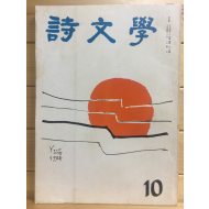 시문학 (1974년10월호,통권39호)