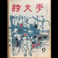 시문학 (1974년9월호,통권38호)