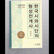 한국시와 시단의 형성전개사