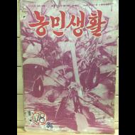 농민생활 (1963년7월호,통권101호)