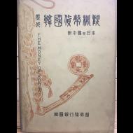 역대한국화폐개관 - 부 중국,일본