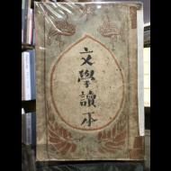 문학독본 (정지용산문모음집)