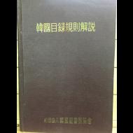 한국목록규칙해설(韓國目錄規則解說)