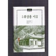 국역 류성룡 시 2
