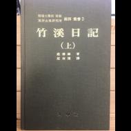 국역 죽계일기(竹溪日記) 상