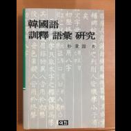 한국어 훈석 어휘 연구