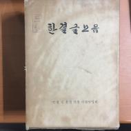 한결글모음1,2,3 전3권.