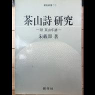 다산시 연구(茶山詩 硏究) 부 다산연보
