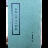 중국문학가대사전