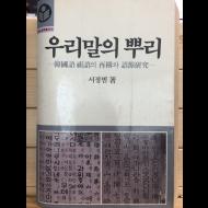 우리말의 뿌리 - 한국어 조어의 재구와 어원연구