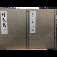 초의시집 총2권 - 복사본