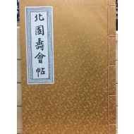 북원수회첩(北園壽會帖)