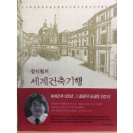 김석철의 세계건축기행