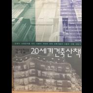 김석철의 20세기 건축산책