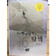 한국 현대문학의 탐색