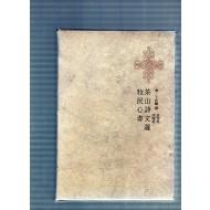 한국명저대전집 제18권 - 목민심서,다산시문선