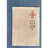 한국명저대문집 제18권 - 목민심서,다산시문선