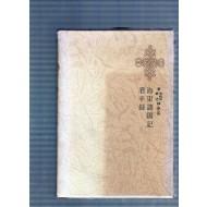 한국명저대전집 제29권 - 해동제국기,강양록