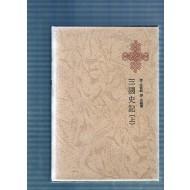 한국명저대전집 제15권 - 삼국사기(상)