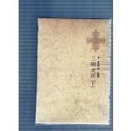 한국명저대전집 제16권 - 삼국사기(하)