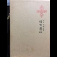 한국명저대전집 제30권 -용재총화