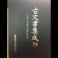 고문서집성79 - 인동 인동장씨 여헌종택편